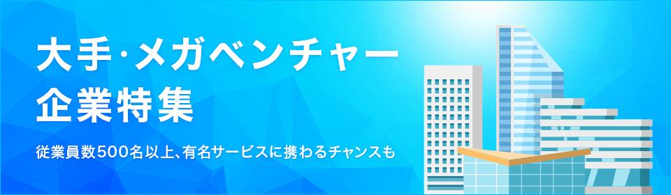 大手・メガベンチャー企業特集