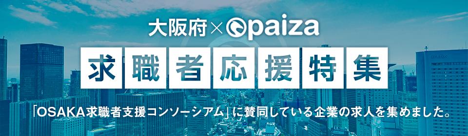 大阪府×paiza 求職者応援特集