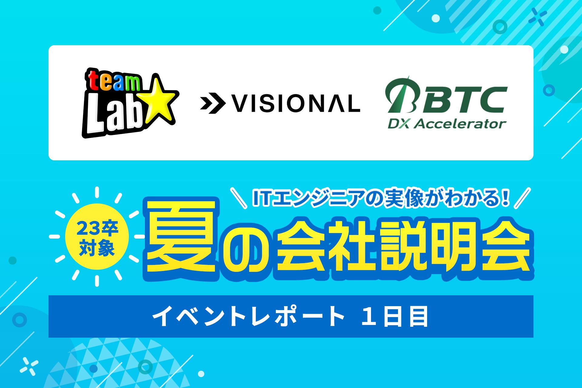 『【イベントレポート】23卒合同説明会イベント 1日目:チームラボ・Visional・BTCが登壇』のサムネイル